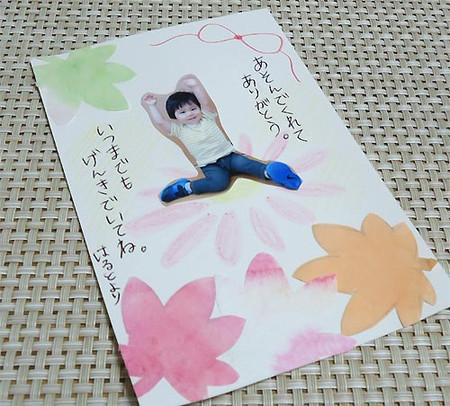 Haruto_2
